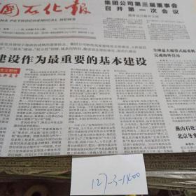 中国石化报2019.10.28。