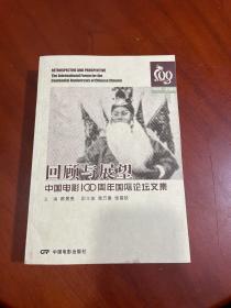回顾与展望 中国电影100周年国际论坛文集