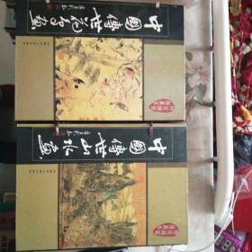 中国传世花鸟、山水画 (线装16开2套10卷)(带函盒)