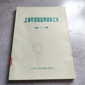 上海可控硅应用资料汇编  第一辑*