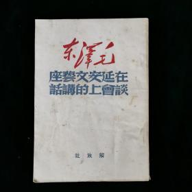 《在延安文艺座谈会上的讲话》