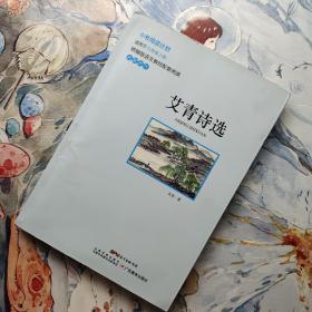 中考阅读计划 艾青诗选