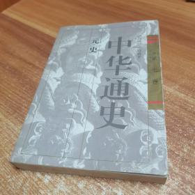 中华通史(第七卷)元史