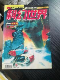 科幻世界译文版2004年双鱼号、射手号、白羊号、双子号、天平号、贺岁步(6本合拍)
