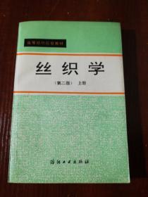 丝织学(上册)(第2版)