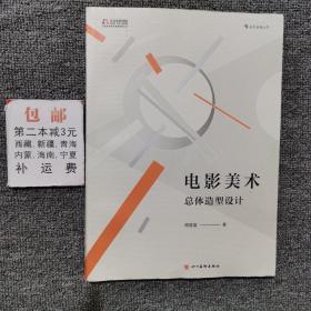 电影学院154·电影美术:总体造型设计(北京电影学院美术学院指定教材)