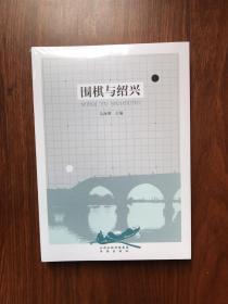 围棋与绍兴(全新未拆封)