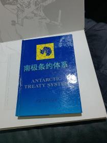 南极条约体系【正版 精装】