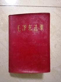 毛泽东选集一卷本 一一32开内有几页划线