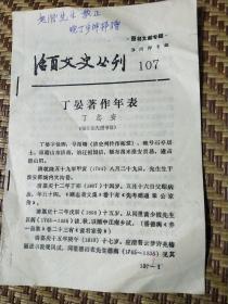 丁步坤签名送顾廷龙(原上海图书馆馆长)<丁晏著作年表﹥