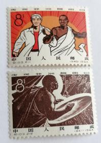 纪103 庆祝非洲自由日全新邮票