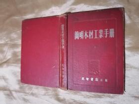 简明木材工业手册