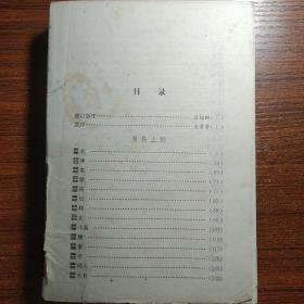 周易全解修订本(缺前封面版权页)