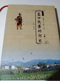 蓝田张寨村村史