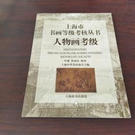 人物画考级——上海市书画等级考核丛书