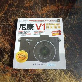 尼康V1数码单电相机完全指南