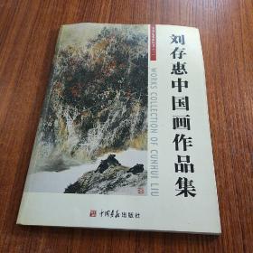 刘存惠中国画作品集