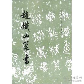 赵铁山篆书