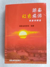湖南红色旅游导游词精选