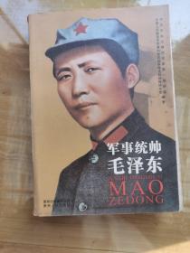 现货:军事统帅毛泽东