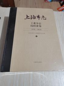 上海市志 工业分志 纺织业卷1978-2010(上下全)