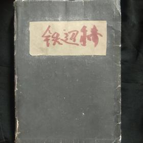 日文版《铁道桥》软精装 日 成濑腾武编著 昭和十八年 1943年 铁道工学会出版 私藏 书品如图.