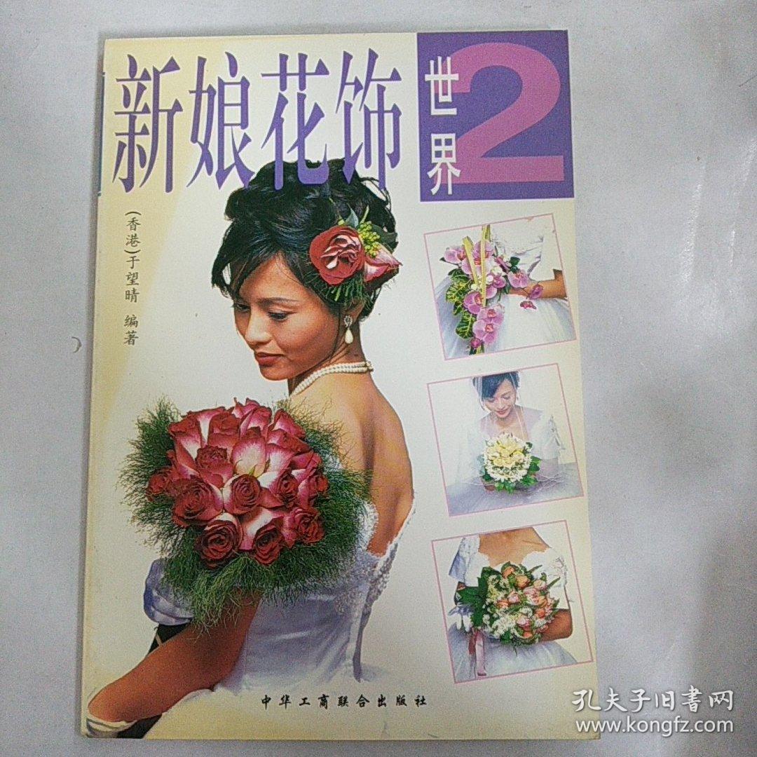 新娘花世界2