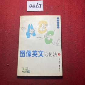 图像英文记忆法(3)(蔡志忠漫画作品)