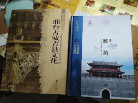邢台 文史 古城古县文化 中国国家人文地理潍坊