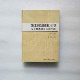 施工现场临时用电安全技术规范实施手册(第2版)