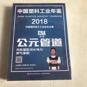 中国塑料工业年鉴2018
