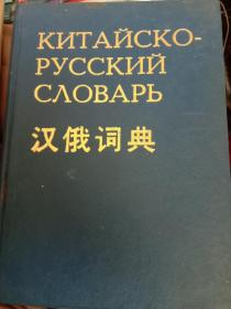 汉俄词典(外文版)包邮
