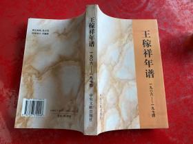 王稼祥年谱(1906-1974)(2001年1版1印)