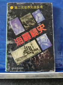 第二次世界大战实录---海战秘史