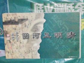 清明上河图( 明信片) 17连/连片式