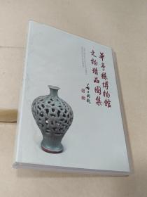 华亭县博物馆文物精品图集(光盘一张,盘面有痕迹)