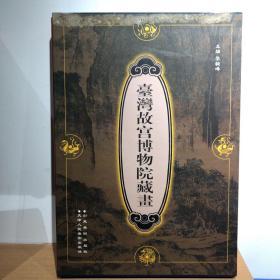 台湾故宫博物院藏画