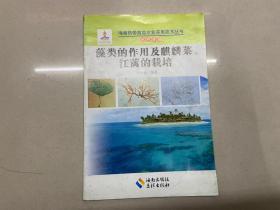 藻类的作用及麒麟菜、江蓠的栽培