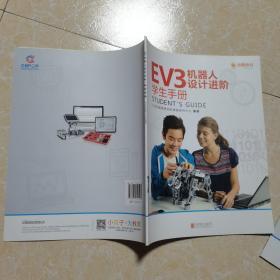 EV3,机器人设计进阶