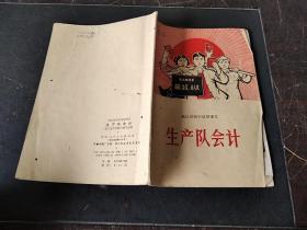 浙江省初中试用课本生产队会计