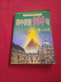 高中英语900句:高一300句