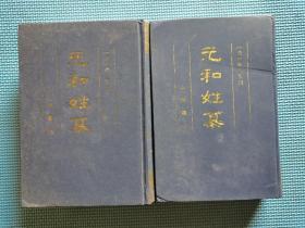 元和姓纂(第一,二)共两本合售,缺第三册