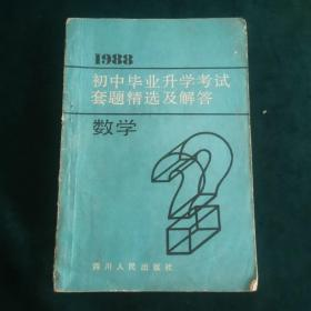 1988初中毕业升学考试套题精选及解答 数学