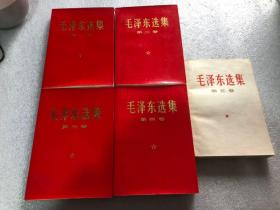 毛泽东选集全5卷,红皮版