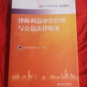 律师利益冲突管理与公益法律服务:北京律师论坛·公益法律服务、利益冲突管理卷