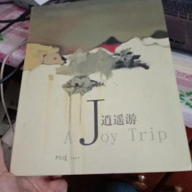 逍遥游 AJoyTrip画集