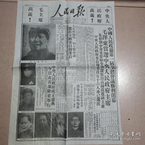 1949年10月1日人民日报珍藏版(影印版)