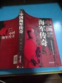 中国海军传奇(2010年一版一印仅印3千册)