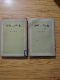 中华二千年史,上下集