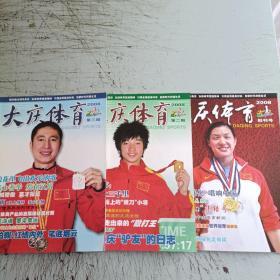 大庆体育2008-1-3